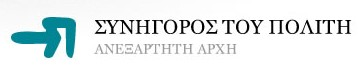 The Greek Ombudsman